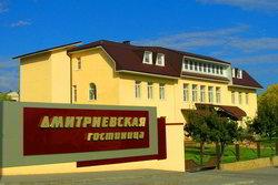 """Гостиница """"Дмитриевская"""""""