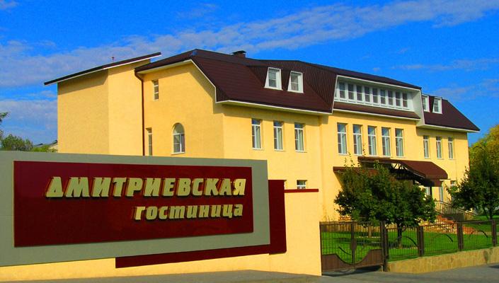 Дмитриевская гостиница